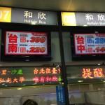 台北から台南が220元(750円)安すぎる台湾の高速バス事情