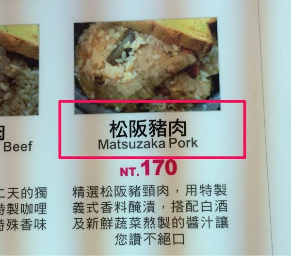 台湾でよく見かける「松阪豚」とは何なのか
