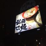 台湾でラーメン屋「武藤拉麺」を「小吃店」として開業して分かったこと