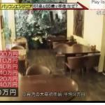 台湾でカフェを起業して月商400万の日本人夫婦について