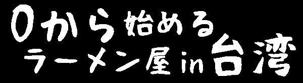 0から始めるラーメン屋 in 台湾