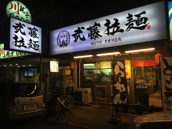 台湾でラーメン屋を1年半やりながら考えました!台湾でイケるんじゃないかと思うビジネス6選