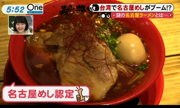 台湾生まれの名古屋めし認定いただきました!武藤拉麺が日本のテレビに出演