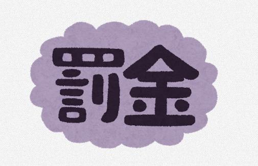 台湾の国税局から調査が来てドキッとした話について