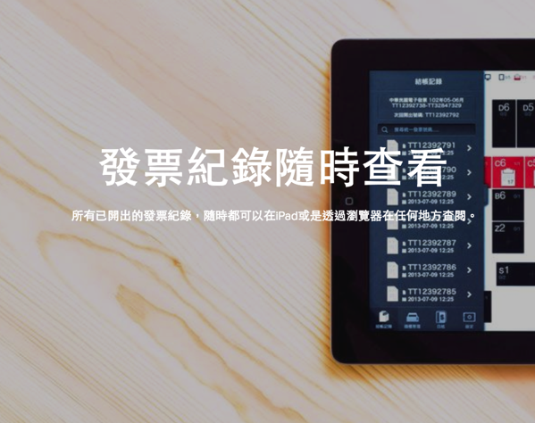 台湾で飲食店やるならオススメのレジシステムはiCHEFです