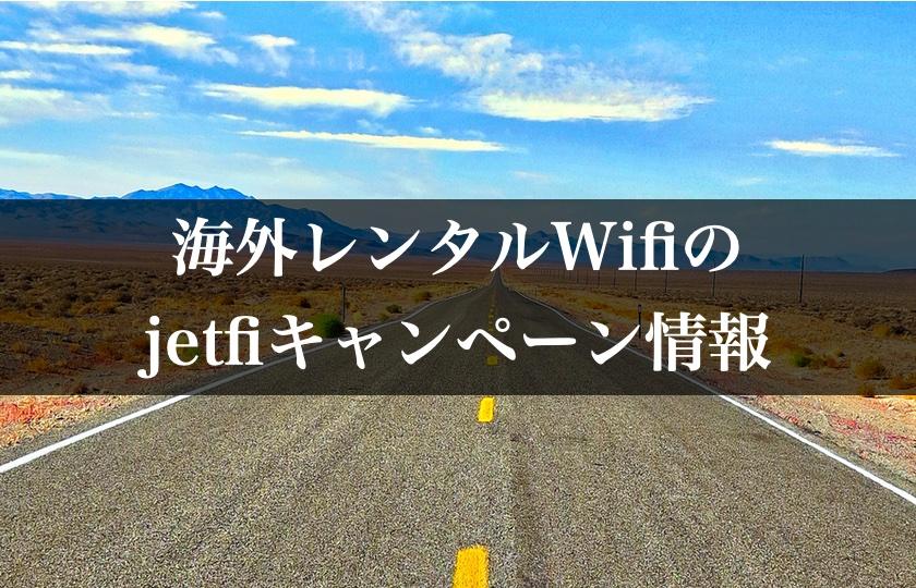 【11/15まで320円から】jetfi(ジェットファイ)の最新キャンペーン情報について