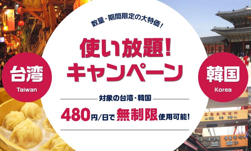 台湾・韓国使い放題キャンペーン