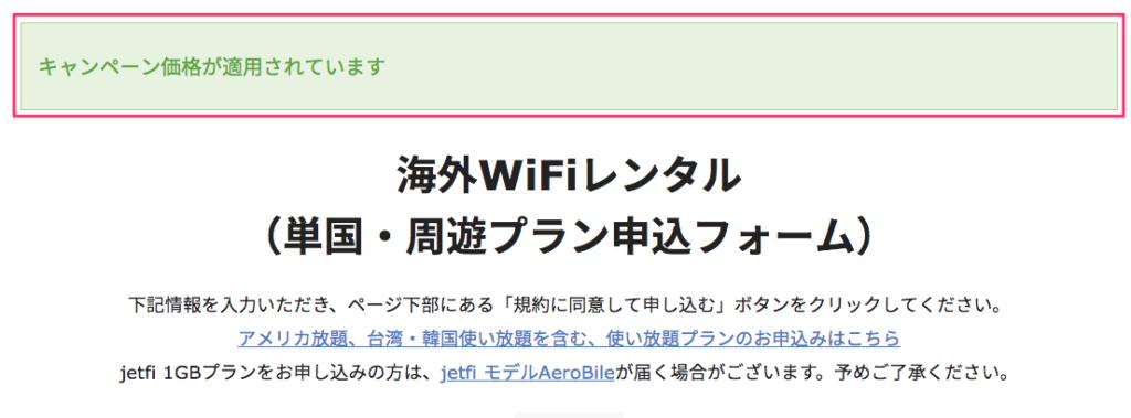 jetfiのキャンペーン適用ページ