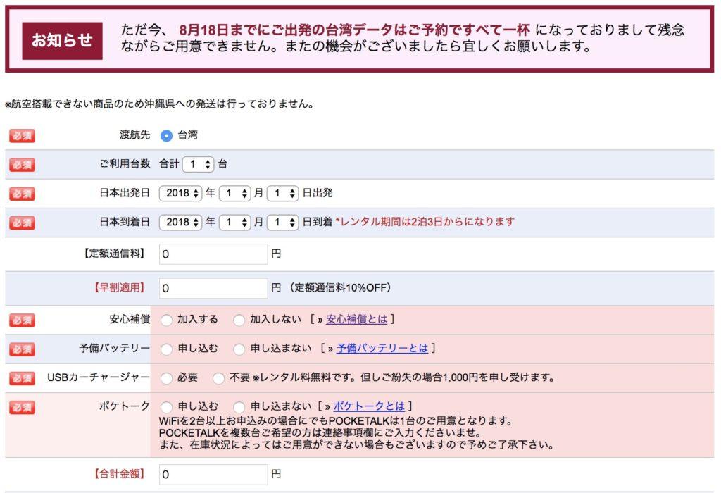 台湾データの申し込みフォーム