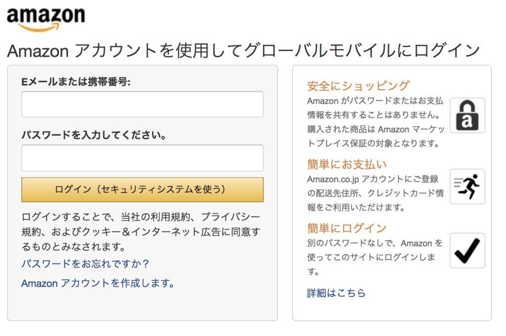 台湾データはAmazon決済にも対応