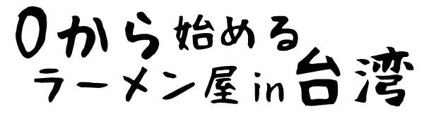 0からはじめるラーメン屋 in 台湾