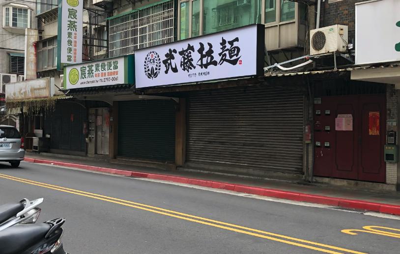 武藤拉麺2号店の物件が完成しました