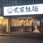 武藤拉麺2号店がオープンしました